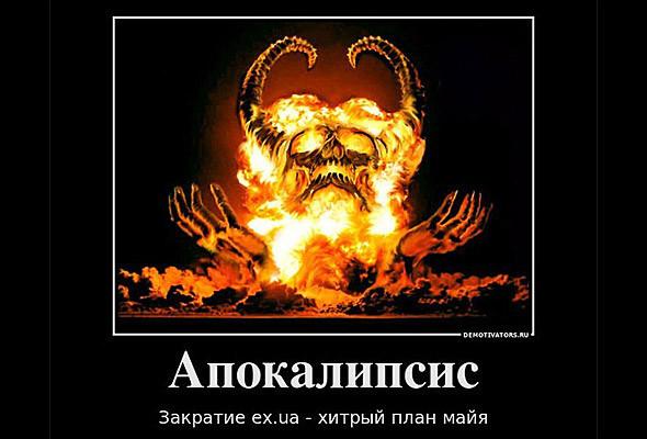 Мнение: Хронология закрытия файлообменника Ex.ua. Изображение № 10.