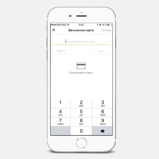В «Яндекс.Такси» появилась возможность автоматической оплаты поездки банковской картой. Изображение № 2.
