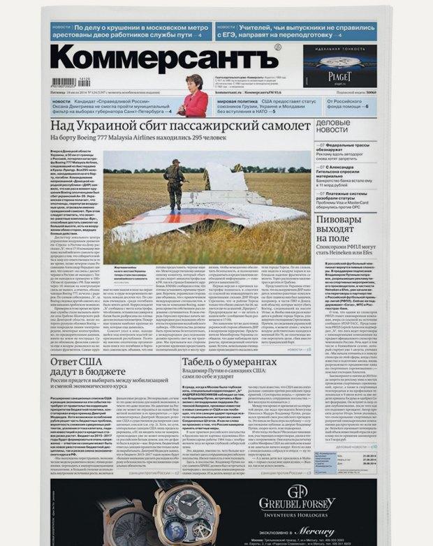 Авиакатастрофа под Донецком на первых полосах газет. Изображение № 2.