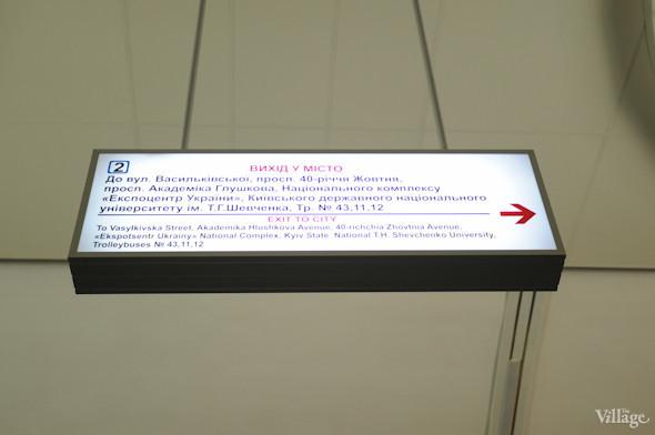 Фоторепортаж: В Киеве открылась новая станция метро. Зображення № 7.