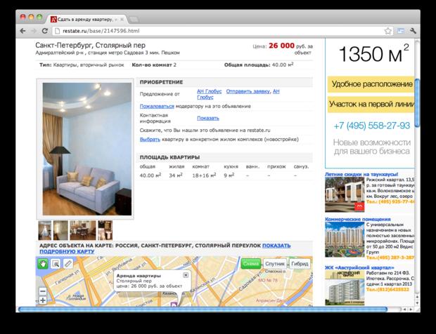 Правила съёма: 7 сайтов для поиска квартир в Петербурге. Изображение № 17.