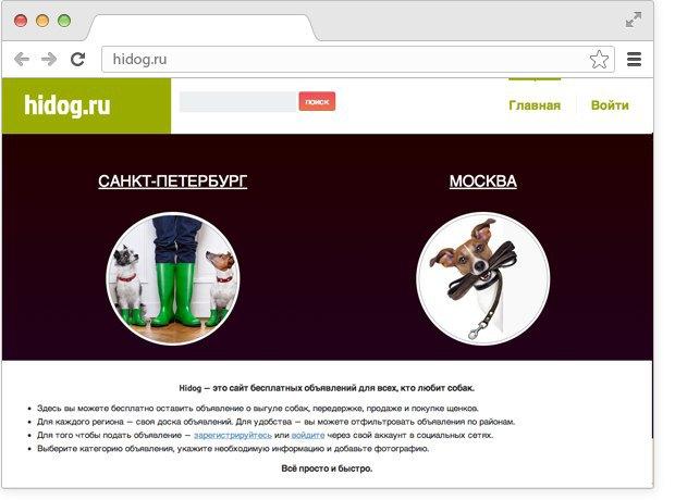 В Петербурге создали сайт объявлений для любителей собак. Изображение № 1.