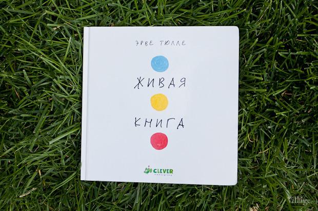 «Живая книга» — 430 рублей. Изображение № 32.