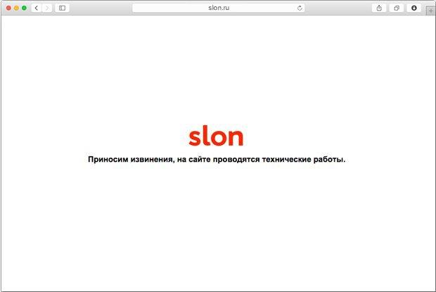 Хакеры взломали сайт Slon.ru. Изображение № 1.