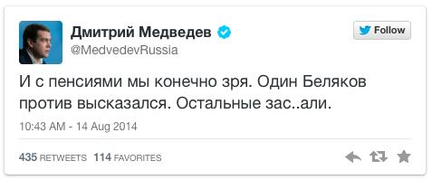 Хакеры заявили оботставке Медведева вего Twitter. Изображение № 2.