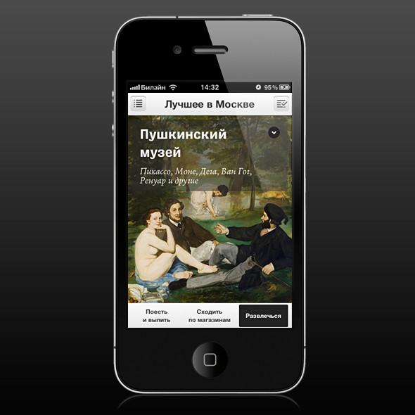 «Афиша» составила список лучших мест в Москве. Изображение № 2.