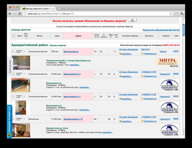 Правила съёма: 7 сайтов для поиска квартир в Петербурге. Изображение № 9.