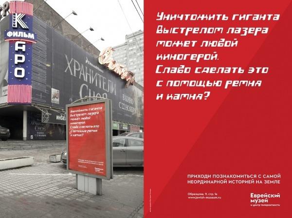 Еврейский музей запустил рекламную кампанию. Изображение № 7.