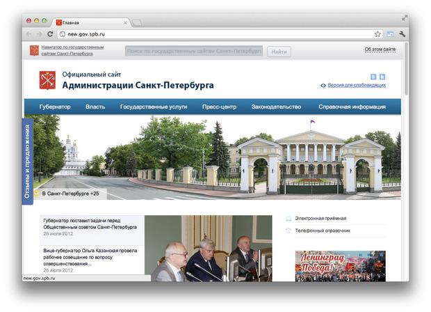 У администрации города появился новый официальный сайт. Изображение № 1.