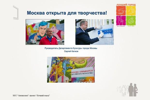 Страницы из презентации граффити-проекта компании НСС«Антикупон». Изображение № 6.