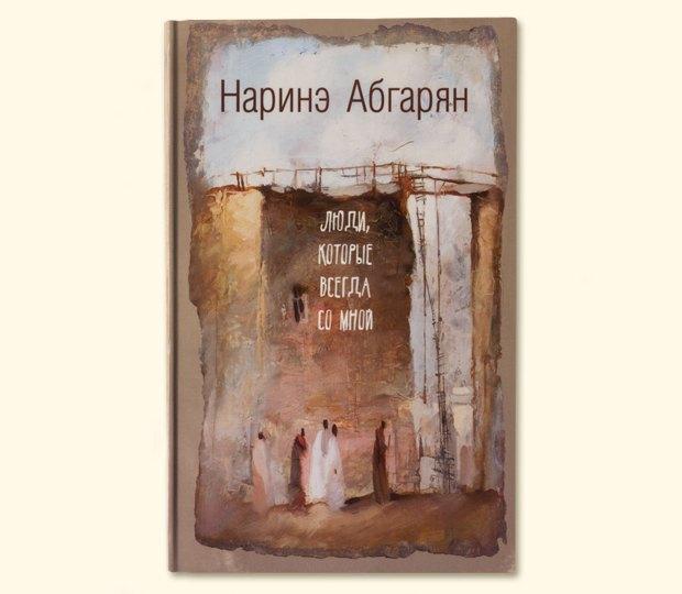 «Люди, которые всегда сомной» НаринэАбгарян. Изображение № 1.