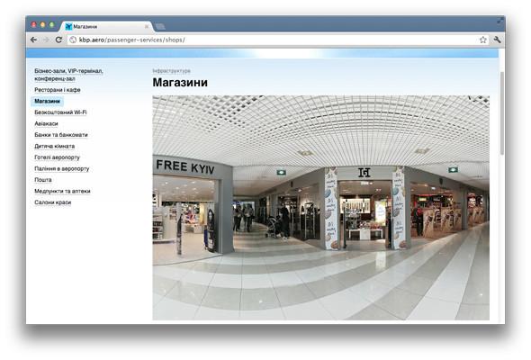 Студия Лебедева создала сайт для аэропорта Борисполь. Изображение № 3.