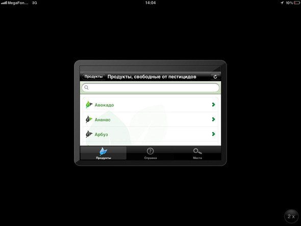 «Зелёные» адреса Москвы теперь можно найти в приложении для iPhone. Изображение № 8.