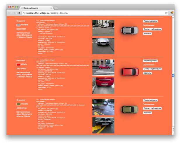Приложение «TheVillage: Парковки» получило каннского «Льва». Изображение № 5.