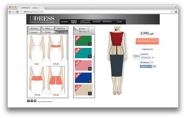 создать дизайн одежды онлайн - фото 3