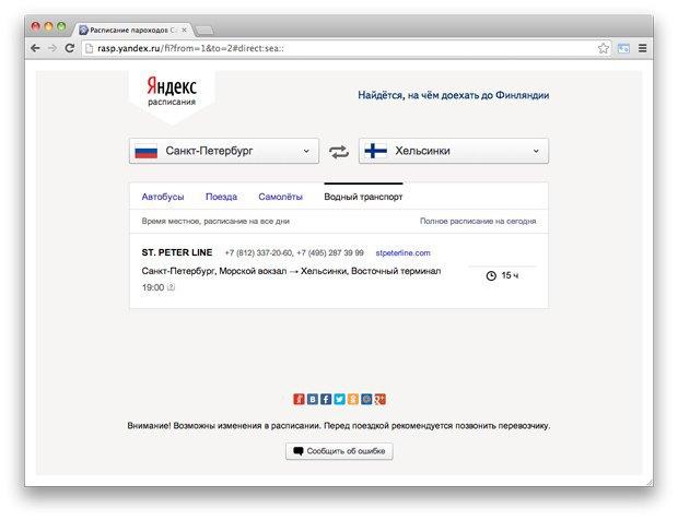 «Яндекс» запустил расписание транспорта до Финляндии. Изображение № 1.