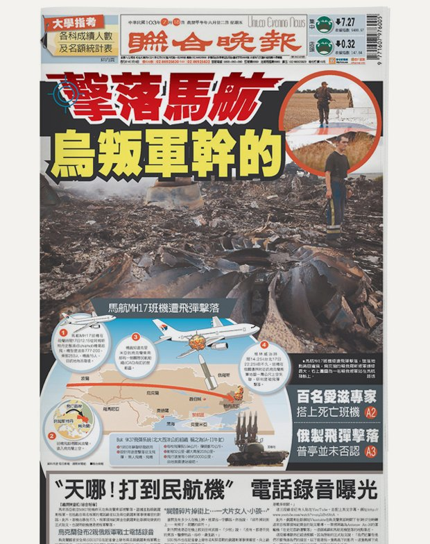 Авиакатастрофа под Донецком на первых полосах газет. Изображение № 13.