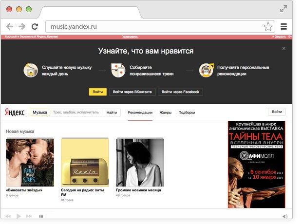 «Яндекс» обновил свой музыкальный сервис. Изображение № 1.