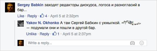 Я три дня комментировал всё,чтовидел вFacebook, ипочувствовал себя ботом. Изображение № 3.