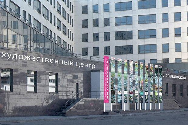 На Саввинской набережной открывается художественный центр. Изображение №1.