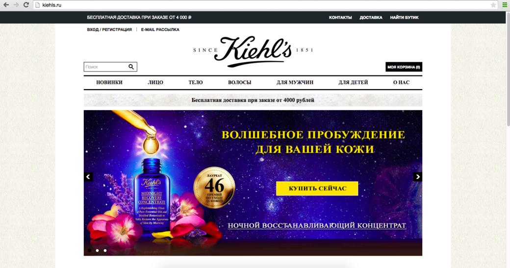 Kiehls косметика официальный сайт россия интернет магазин