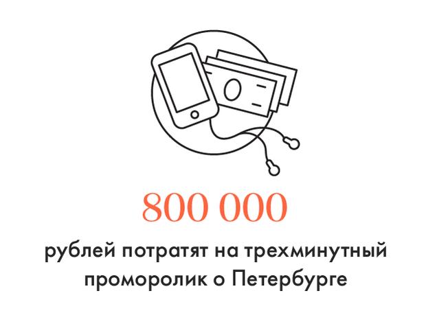 Цифра дня: Петербургу снимут проморолик. Изображение № 1.