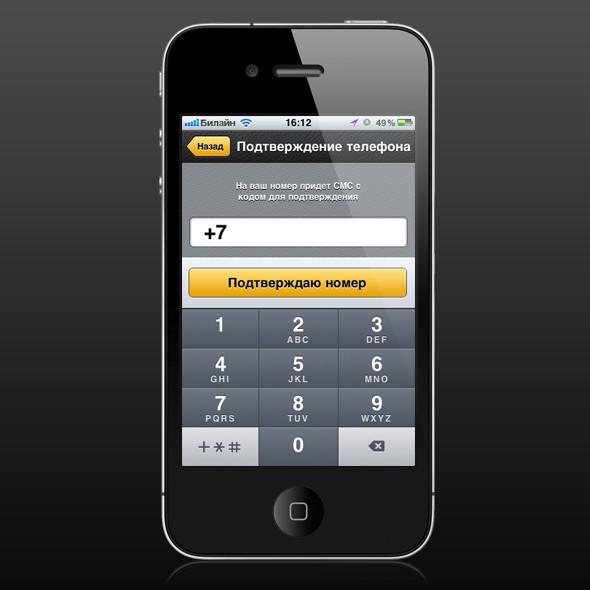 Как на ладони: 14 iPhone-приложений для Москвы. Изображение № 34.