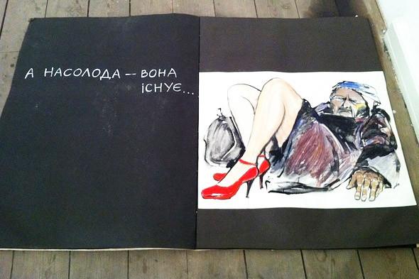 «Украинское тело» закрыли на ключ. Изображение № 5.