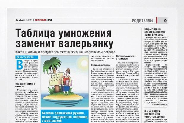 На районе: Дайджест местных газет № 2. Изображение № 1.