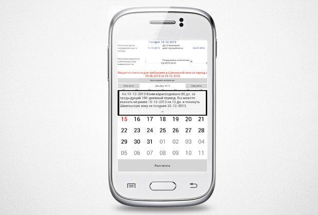 В Google Play вышло приложение для расчёта пребывания в шенгенской зоне. Изображение № 4.