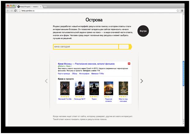«Яндекс»представил новый интерфейс. Изображение № 5.