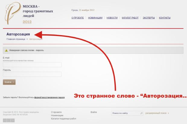 Москвичам предложили бороться с безграмотной рекламой. Изображение № 7.