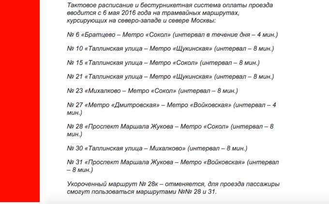 Девять трамвайных маршрутов Москвы перейдут на тактовое движение. Изображение № 1.