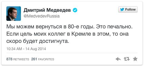 Хакеры заявили оботставке Медведева вего Twitter. Изображение № 6.