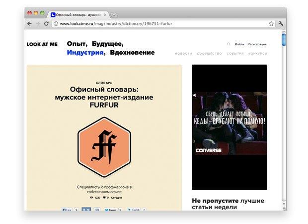 Ссылки дня: очередной «пехтинг» Навального, инопланетяне на журфаке МГУ и происхождение колбасы. Изображение № 6.