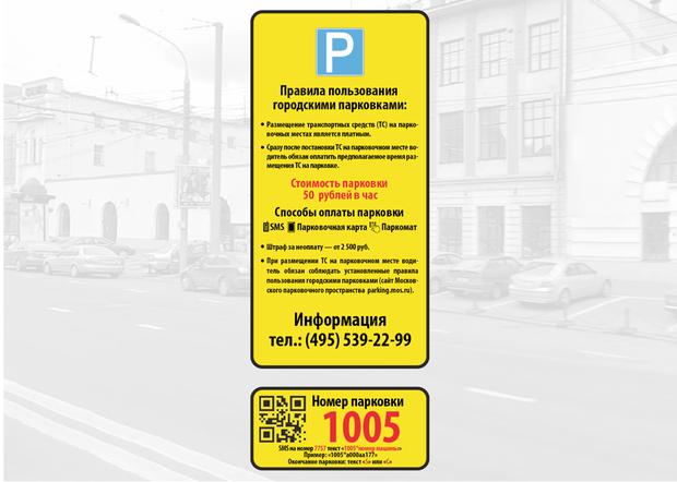 Карточки на парковку будут продавать в метро и в киосках «Мосгортранса». Изображение №1.