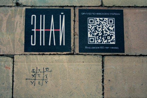 В городе появились QR-коды, рассказывающие одостопримечательностях спальных районов. Изображение № 1.