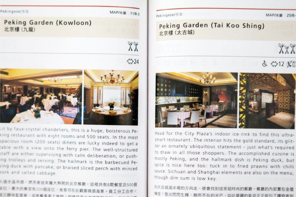 Иностранный опыт: Как Michelin и Zagat выбирают лучшие рестораны. Изображение № 6.
