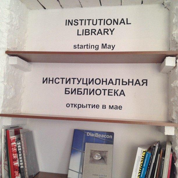 В Aperto Gallery открывается библиотека иностранных книг. Изображение № 1.