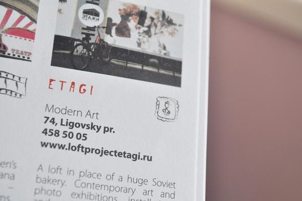 «Пробка» выпустила путеводитель по Петербургу. Изображение № 9.