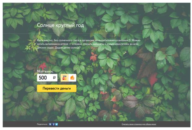 «Яндекс.Деньги» запустили новый инструмент для краудфандинга. Изображение № 1.
