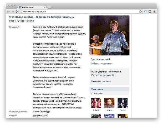 Шутка дня: Навальный сыграет диджей-сет в петербургском «Хельсинкибаре». Изображение № 1.
