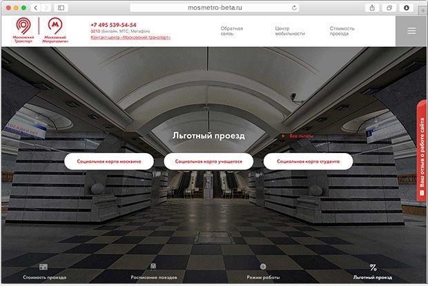 Метрополитен запустил новую версию сайта. Изображение № 2.