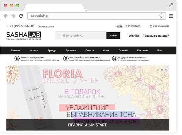 10 российских онлайн-магазинов косметики. Изображение № 7.