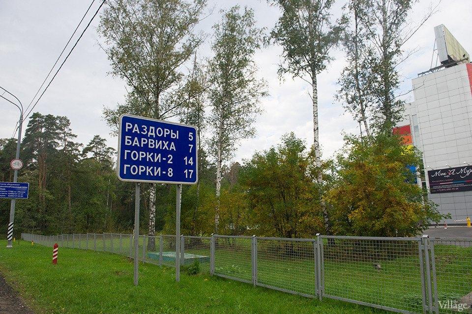 Дом — работа: Москва глазами Путина. Изображение № 41.