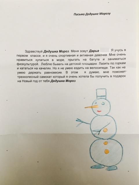 Депкульт запустил благотворительную акцию «Исполни желание». Изображение № 4.