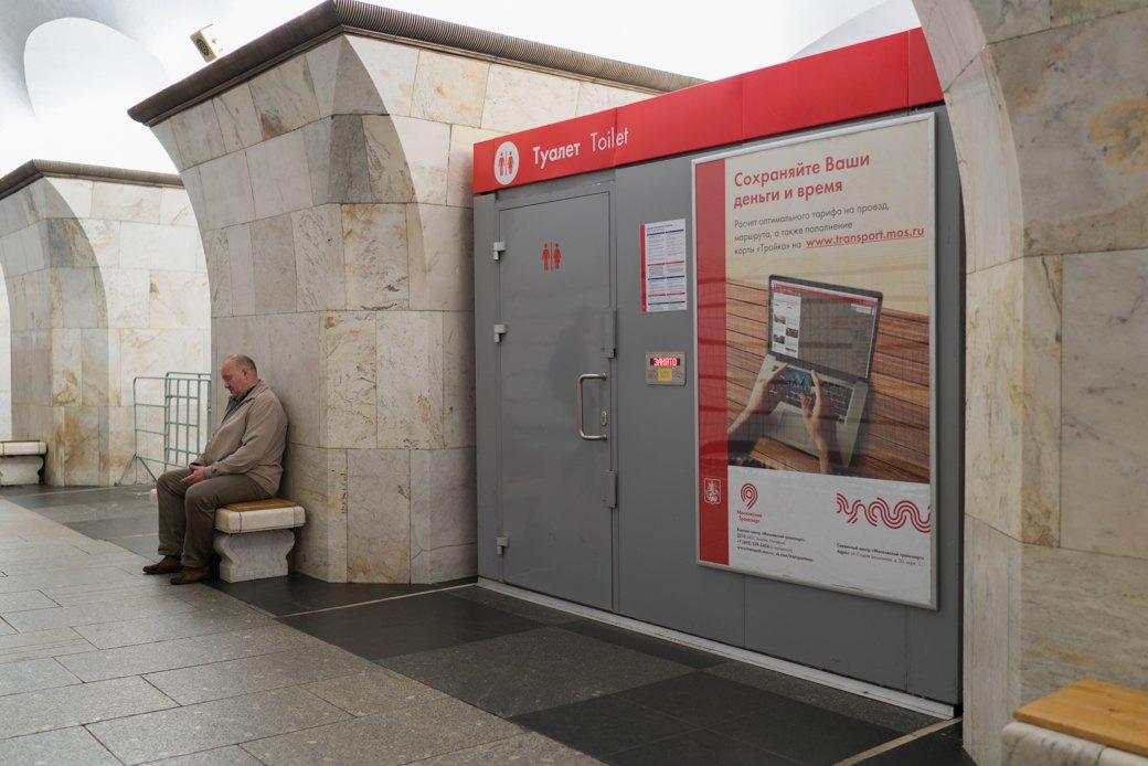 Тайная комната: Как устроен единственный туалет в метро . Изображение № 1.