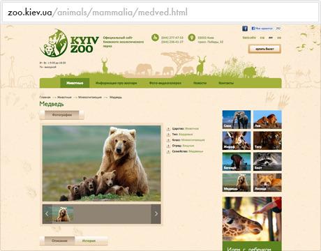 У Киевского зоопарка появился новый сайт. Зображення № 2.