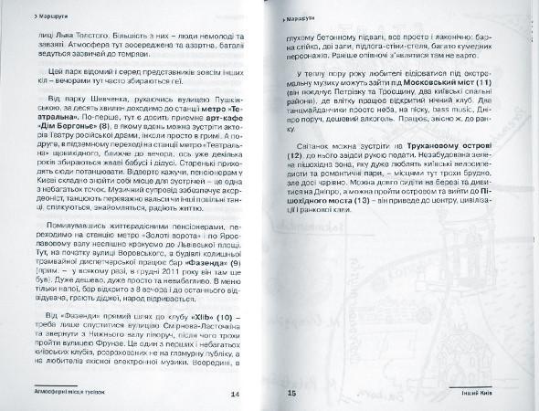 В Киеве создали альтернативный рисованный путеводитель . Зображення № 15.