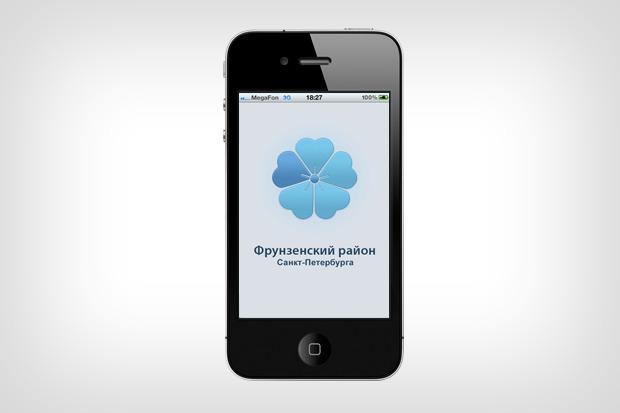 Как на ладони: 12 iPhone-приложений для Петербурга. Изображение №49.